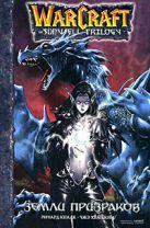 Кнаак Р., Чжэ Хван Ким - WarCraft the sunwell trilogy. Кн. 3. Земли призраков' обложка книги