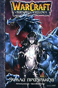 WarCraft the sunwell trilogy. Кн. 3. Земли призраков обложка книги