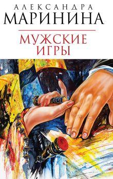 Маринина А. - Мужские игры: роман обложка книги