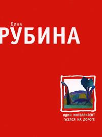 Рубина Д. - Один интеллигент уселся на дороге обложка книги