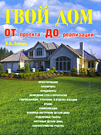 Зайцев В.Б. - Твой дом от проекта до реализации обложка книги