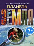 7+ Планета Земля. Детская энциклопедия