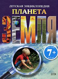 7+ Планета Земля. Детская энциклопедия Пайп Д., Робсон П.