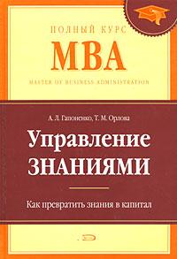 Управление знаниями. Как превратить знания в капитал Гапоненко А.Л., Орлова Т.М.