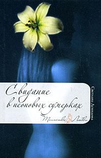 Демидова С. - Свидание в неоновых сумерках обложка книги
