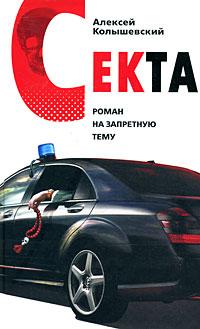 Секта. Роман на запретную тему (белая) обложка книги