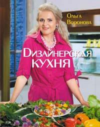 Воронова О.В. - Дизайнерская кухня обложка книги
