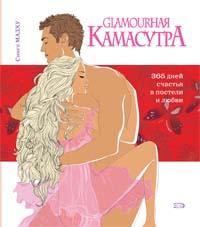 Сингх М. - Glamourная Камасутра. 365 дней счастья в постели и любви обложка книги