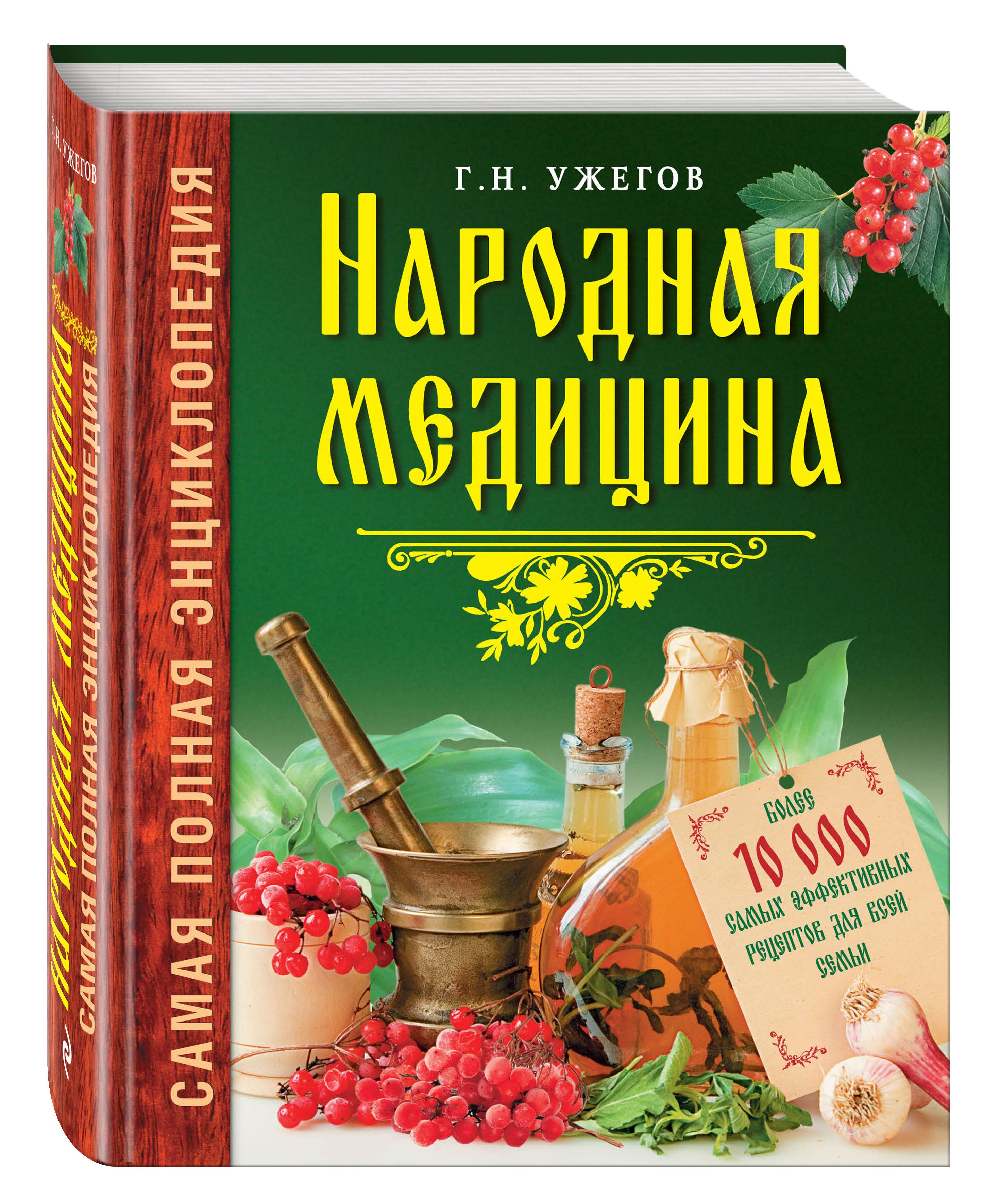 Народная медицина. Самая полная энциклопедия