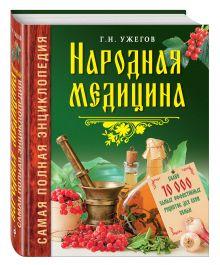 Ужегов Г.Н. - Народная медицина. Самая полная энциклопедия обложка книги
