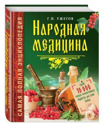 Народная медицина. Самая полная энциклопедия Ужегов Г.Н.