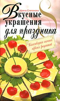 Степанова И.В. - Вкусные украшения для праздника обложка книги