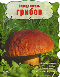 - Определитель грибов обложка книги