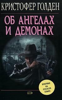 Об ангелах и демонах обложка книги
