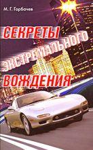 Горбачев М.Г. - Секреты экстремального вождения' обложка книги