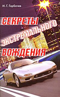 Горбачев М.Г. - Секреты экстремального вождения обложка книги