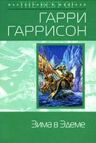 Гаррисон Г. - Зима в Эдеме' обложка книги