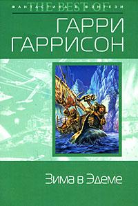 Зима в Эдеме обложка книги