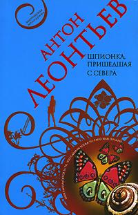 Леонтьев А.В. - Шпионка, пришедшая с севера обложка книги