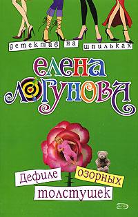 Логунова Е.И. - Дефиле озорных толстушек обложка книги
