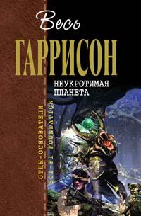 Гаррисон Г. - Неукротимая планета обложка книги