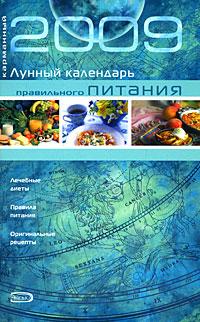 Мишина Л.А. - Карманный лунный календарь правильного питания 2009 обложка книги
