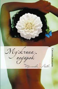 Демидова С. - Мужчина-подарок обложка книги
