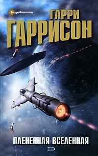 Плененная Вселенная: Фантастические произведения обложка книги