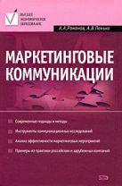 Романов А.А., Панько А.В. - Маркетинговые коммуникации. 2-е изд., перераб. и доп.' обложка книги