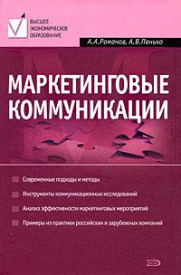 Маркетинговые коммуникации. 2-е изд., перераб. и доп. обложка книги