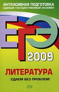ЕГЭ - 2009. Литература. Сдаем без проблем! обложка книги