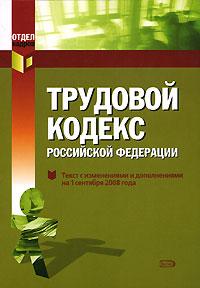 - Трудовой кодекс РФ. Текст с изменениями и дополнениями на 1 сентября 2008 года обложка книги
