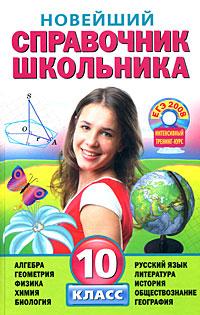 - Новейший справочник школьника: 10 класс. (+CD) обложка книги