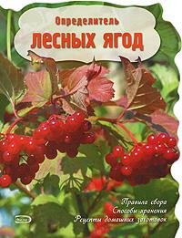 - Определитель лесных ягод обложка книги