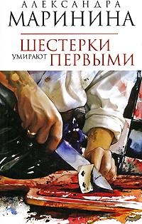 Маринина А. - Шестерки умирают первыми: роман обложка книги