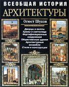 Шуази О. - Всеобщая история архитектуры' обложка книги