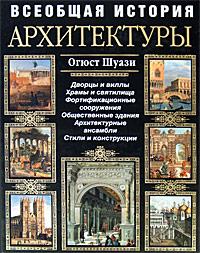 Шуази О. - Всеобщая история архитектуры обложка книги