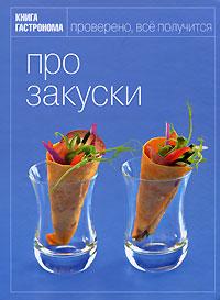 Книга Гастронома Про закуски