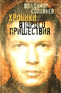 Хроники Второго пришествия: Евангелие от Соловьева. Апокалипсис от Владимира