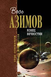 Азимов А. - Конец вечности обложка книги