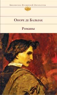 Бальзак О.де - Романы обложка книги