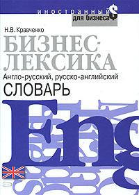 Кравченко Н.В. - Бизнес-лексика. Англо-русский, русско-английский словарь обложка книги