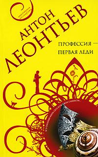 Леонтьев А.В. - Профессия - первая леди обложка книги