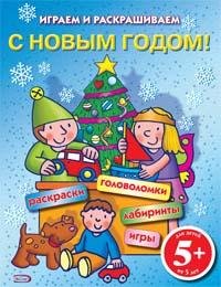- 5+ С Новым годом! Играем и раскрашиваем. (синяя) обложка книги