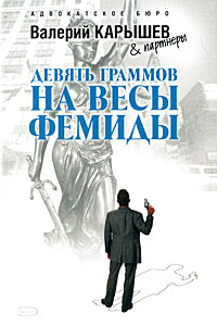 Карышев В.М. - Девять граммов на весы Фемиды обложка книги