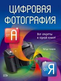 Газаров А.Ю. - Цифровая фотография от А до Я обложка книги