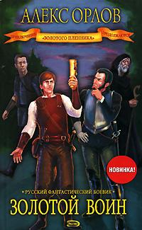 Орлов Алекс - Золотой воин обложка книги