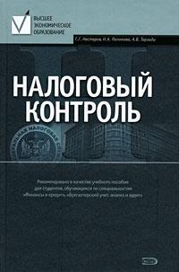 Налоговый контроль: учебное пособие обложка книги