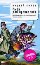 Бинев А.П. - Рыба для президента' обложка книги
