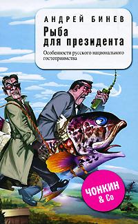 Бинев А.П. - Рыба для президента обложка книги